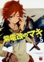 【コミック】紫電改のマキ(5)の画像