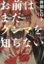 【コミック】お前はまだグンマを知らない(5)の画像