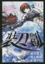 【コミック】ソードガイ 装刀凱(6)の画像