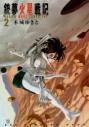【コミック】銃夢火星戦記(2)の画像
