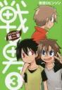 【コミック】戦勇。メインクエスト第二章(3) 通常版の画像
