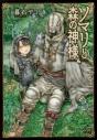 【コミック】ソマリと森の神様(1)の画像