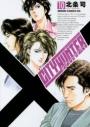 【コミック】シティーハンター XYZ edition(10)の画像