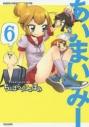 【コミック】あいまいみー(6)の画像