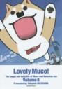【コミック】いとしのムーコ(8)の画像