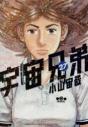 【コミック】宇宙兄弟(27) 通常版の画像