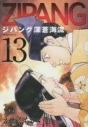 【コミック】ジパング 深蒼海流(13)の画像