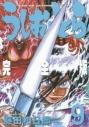 【コミック】うしおととら 完全版(9)の画像