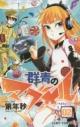 【コミック】群青のマグメル(2)の画像