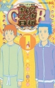 【コミック】増田こうすけ劇場 ギャグマンガ日和GB(1)の画像