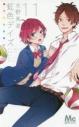 【コミック】虹色デイズ(11)の画像
