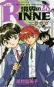 【コミック】境界のRINNE(28)の画像