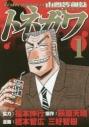【コミック】中間管理録トネガワ(1)の画像