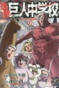 【コミック】進撃!巨人中学校(9)の画像