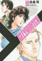 【コミック】シティーハンター XYZ edition(11)の画像