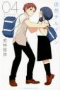 【コミック】徒然チルドレン(4)の画像