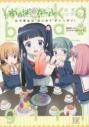 【コミック】わかば*ガール公式ファンブック 女子高生は はじめて がいっぱい!の画像