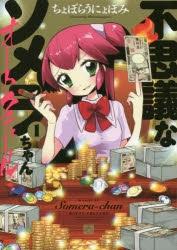 【コミック】不思議なソメラちゃんオートクチュール(1)