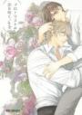 【コミック】フローリストの恋は咲くの画像
