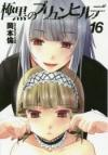 【コミック】極黒のブリュンヒルデ(16)