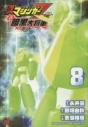 【コミック】真マジンガーZEROvs暗黒大将軍(8)の画像
