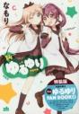 【コミック】ゆるゆり(14) 特装版の画像