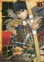 【コミック】群青戦記 グンジョーセンキ(10)の画像