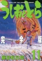【コミック】うしおととら 完全版(11)の画像