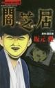 【コミック】闇芝居の画像