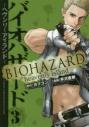【コミック】バイオハザード(3) ~ヘヴンリーアイランド~の画像