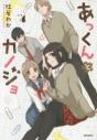 【コミック】あっくんとカノジョ(4)の画像
