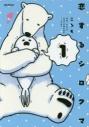 【コミック】恋するシロクマ(1)の画像