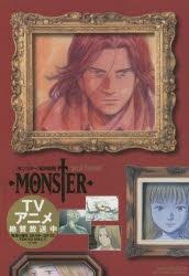 【コミック】MONSTER Special Paperback