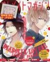 【ムック】B's-LOG別冊 オトメイトマガジン vol.21の画像