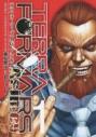 【コミック】テラフォーマーズ外伝 アシモフ(1)の画像
