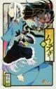 【コミック】常住戦陣!!ムシブギョー(23)の画像