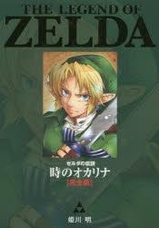 【コミック】ゼルダの伝説 時のオカリナ完全版
