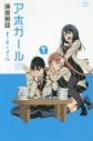 【コミック】アホガール(7)の画像