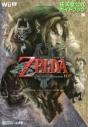 【攻略本】任天堂公式ガイドブック ゼルダの伝説 トワイライトプリンセス HDの画像