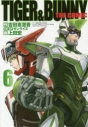 【コミック】TIGER&BUNNY THE COMIC(6)の画像