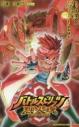 【コミック】バトルスピリッツ烈火魂の画像