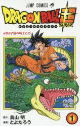 【コミック】ドラゴンボール超(1)