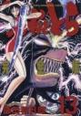 【コミック】うしおととら 完全版(13)の画像