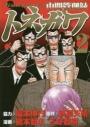 【コミック】中間管理録トネガワ(2)の画像