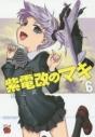 【コミック】紫電改のマキ(6)の画像