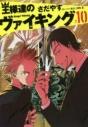 【コミック】王様達のヴァイキング(10)の画像