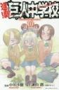 【コミック】進撃!巨人中学校(10)の画像