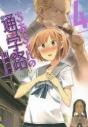 【コミック】ちおちゃんの通学路(4)の画像