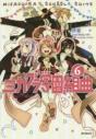 【コミック】ミカグラ学園組曲(6)の画像