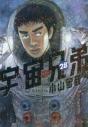 【コミック】宇宙兄弟(28) 通常版の画像